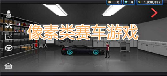 像素赛车手安卓版_像素赛车手手游_像素赛车手官方版
