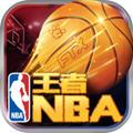 王者NBA安卓测试版