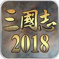 三国志2018官网版
