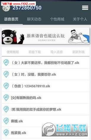 谷歌娘语音软件手机版app