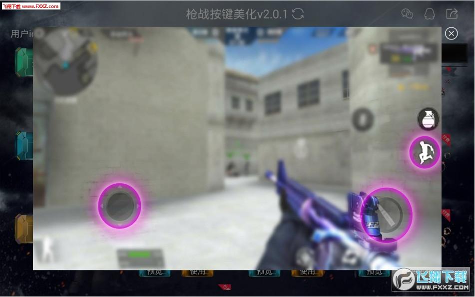 枪战按键美化app截图2
