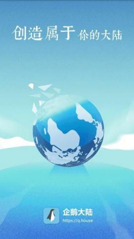 企鹅大陆appv1.0.8截图0
