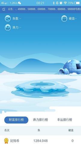 企鹅大陆appv1.0.8截图1