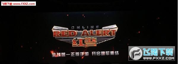 腾讯红警OL游戏1.4.88截图0