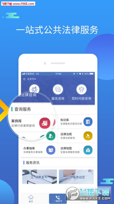 12348中国法网appv1.6.4安卓版截图0
