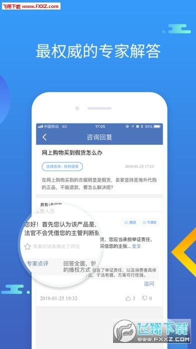 12348中国法网appv1.6.4安卓版截图1
