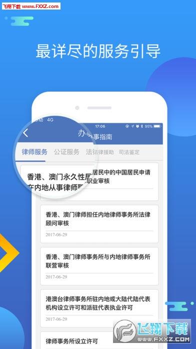 12348中国法网appv1.6.4安卓版截图2