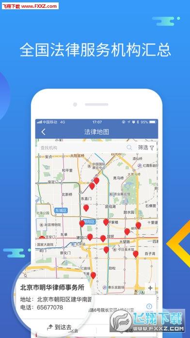 12348中国法网appv1.6.4安卓版截图3