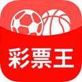 足彩彩票王app