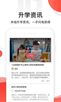 掌门好家长app2.0.1截图3