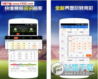 彩客竞彩彩票分析平台appv3.1.5 安卓版截图0