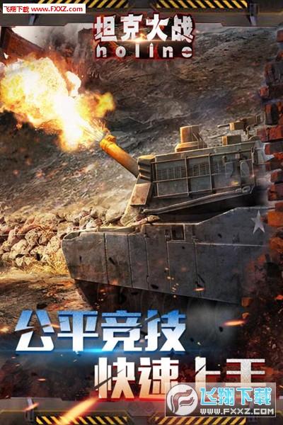 坦克大战noline手游1.0.0截图0