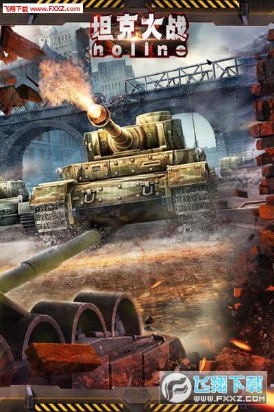 坦克大战noline手游1.0.0截图1