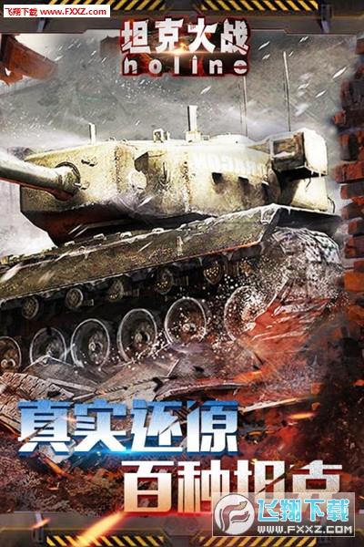 坦克大战noline手游1.0.0截图2