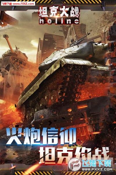 坦克大战noline手游1.0.0截图3
