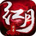 红月传奇官方版 1.0.0