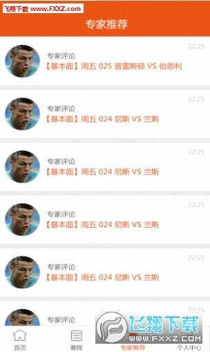 咕啦体育appv1.2.4截图1