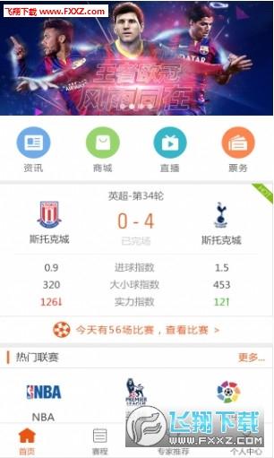咕啦体育appv1.2.4截图0