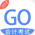 会计考试GO v1.0