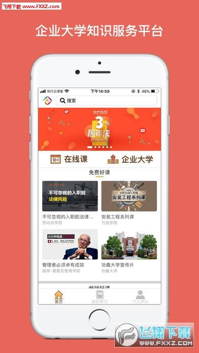 知行云课堂app苹果版截图0