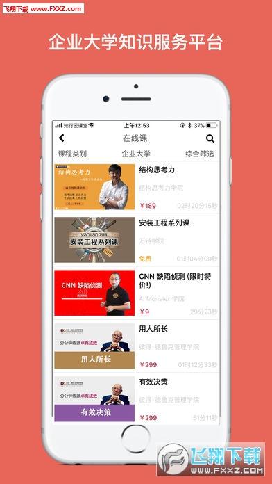 知行云课堂app苹果版截图1