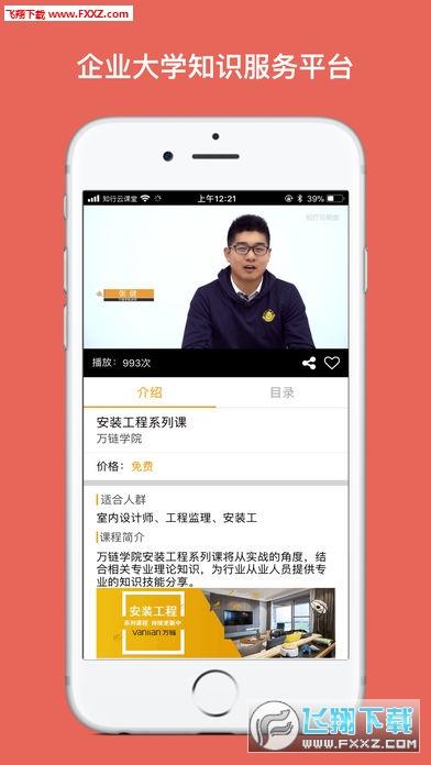 知行云课堂app苹果版截图2