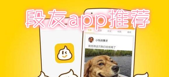 段友app推荐_段友app合集