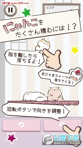 猫咪与甜点塔中文版截图0