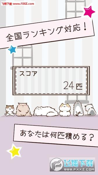 猫咪与甜点塔中文版截图1