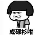 粤语粗口搞笑表情包