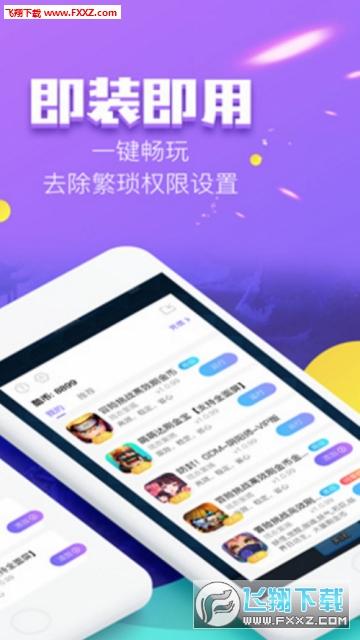 叉叉酷玩app官网版V1.2.0.1截图0