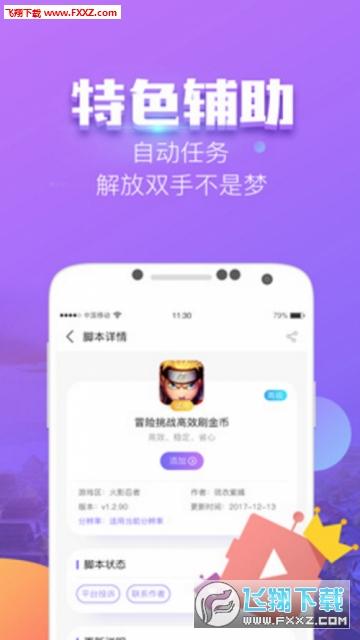 叉叉酷玩app官网版V1.2.0.1截图1