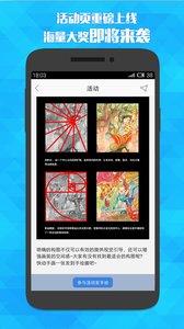 闪兔漫画app2.3.6截图2