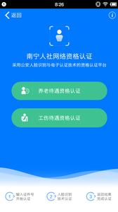 玉林智慧社保appV4.4最新版截图0