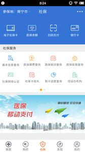 玉林智慧社保appV4.4最新版截图1