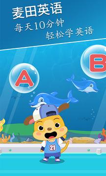 麦田英语appv2.8.0安卓版截图1