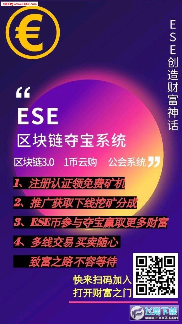 ESE区块链挖矿截图0