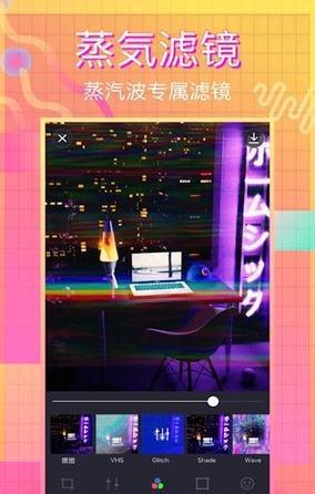 蒸汽波相机编辑器v1.6.2截图2