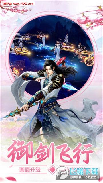 仙剑九州传说安卓版1.2.7.0截图2