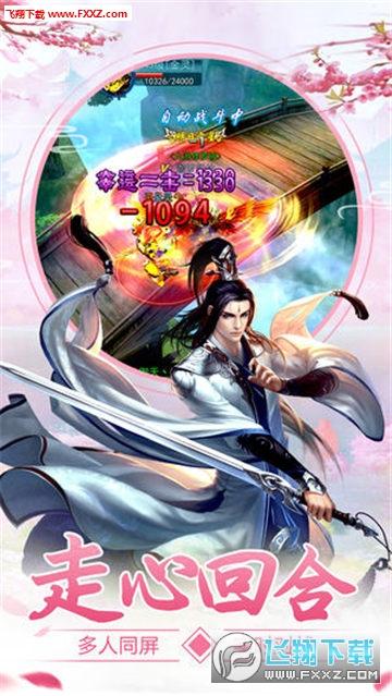 仙剑九州传说安卓版1.2.7.0截图3