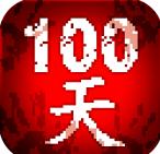 噩梦100天中文版