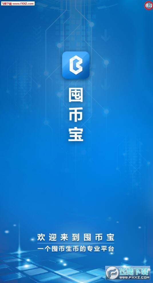 囤币宝appv1.1.0截图0