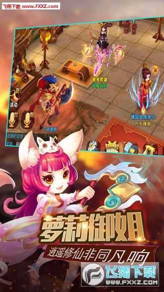 梦幻魔灵仙境手游1.0截图1