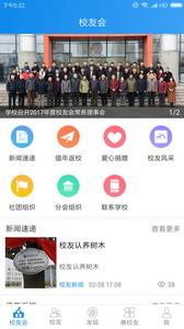 南科院校友会appv3.2.11截图1