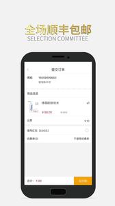 小蜜淘appv1.2截图3