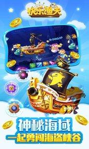 快乐渔夫安卓版2.0.0截图0