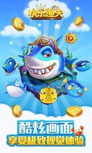 快乐渔夫安卓版2.0.0截图1