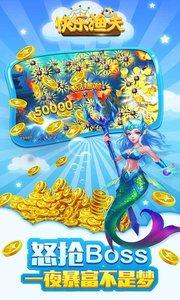快乐渔夫安卓版2.0.0截图2
