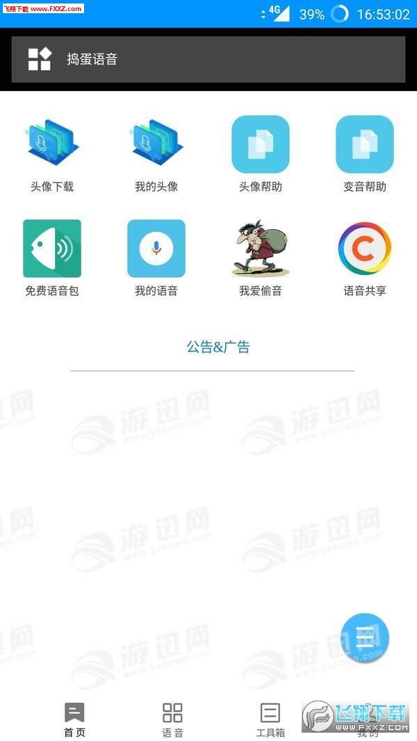 捣蛋语音包app截图2