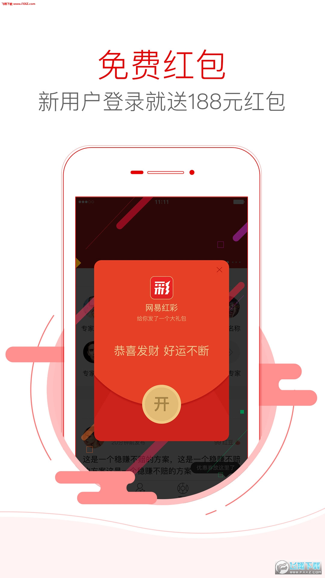 网易红彩app6.0截图1